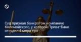 Суд признал банкротом компанию Коломойского, у которой ПриватБанк отсудил 4 млрд грн