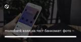monobank взял на тест банкомат: фото