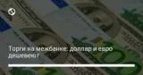 Торги на межбанке: доллар и евро дешевеют