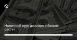 Наличный курс доллара в банках растет