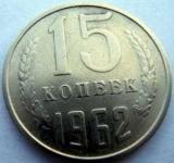 Монета номіналом 15 копійок 1962 року випуску: вартість, опис та історія