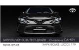 """В Тойота Центр Київ """"Автосаміт"""" на Харківському шосе 179 стартують продажі оновленої Toyota CamryРеклама"""