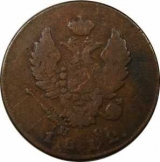 Монети 1812 року. Вартість і зовнішній вигляд